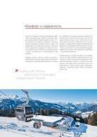 канатные дороги с отцепляемыми кабинами [RU] - Page 3