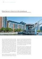 канатные дороги с отцепляемыми кабинами [RU] - Page 6