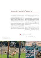 Лето [RU] - Page 3