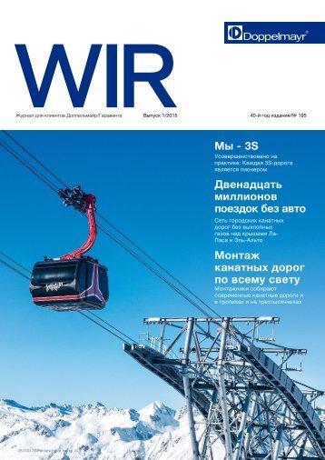 WIR 01/2015 [RU]