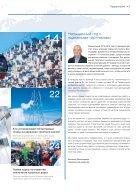 WIR 01/2015 [RU] - Page 3