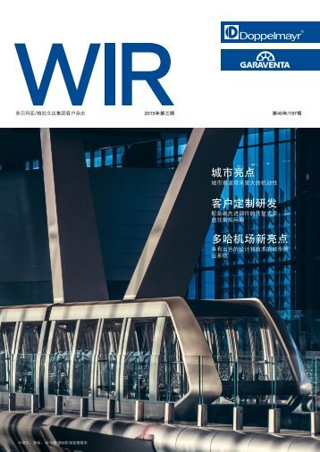 WIR 03/2015 [CN]