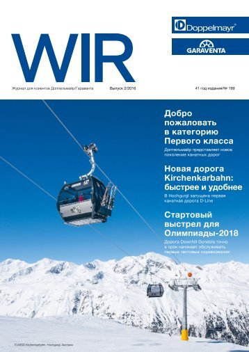 WIR 02/2016 [RU]