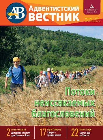 «Адвентистский Вестник» №3 (90) — 2016