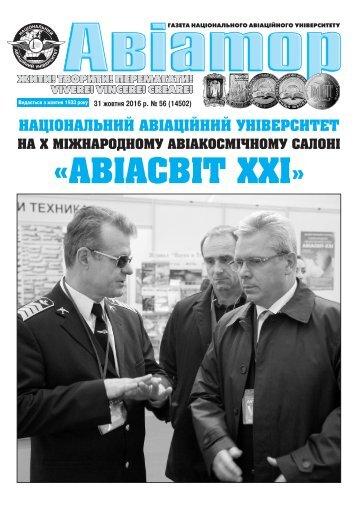 Газета АВІАТОР, №56 (1452)