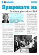 Газета АВІАТОР, №56 (1452) - Page 2