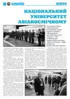 Газета АВІАТОР, №56 (1452) - Page 4