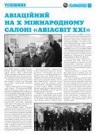 Газета АВІАТОР, №56 (1452) - Page 5