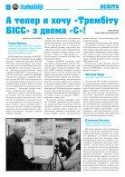 Газета АВІАТОР, №56 (1452) - Page 6