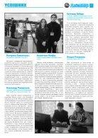 Газета АВІАТОР, №56 (1452) - Page 7