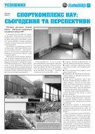 2016aj - Page 5