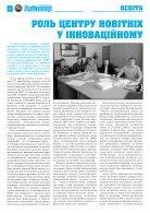 2016aj - Page 6