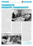 2016aj - Page 7