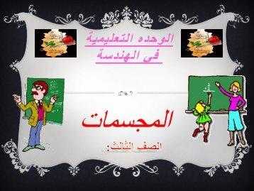 homepage%5CregFiles%5Cמוג'סמאת עאישה