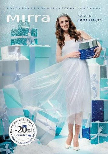 mirra katalog 2016 2017
