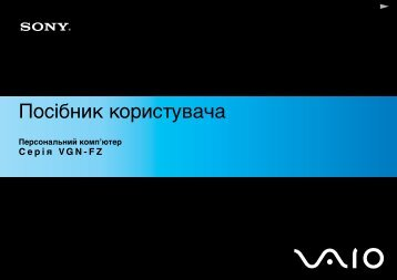 Sony VGN-FZ21J - VGN-FZ21J Istruzioni per l'uso Ucraino