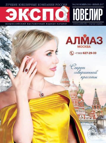 EXPO-JEWELLER, №4/103 november 2016 - january 2017