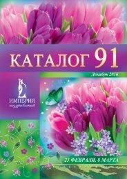 КАТАЛОГ №91