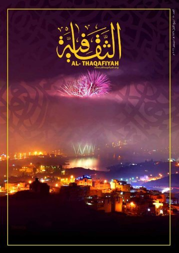 althaqafiyah_v5