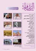 althaqafiyah_v5 - Page 3