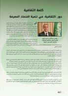 althaqafiyah_v5 - Page 4