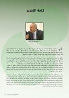 althaqafiyah_v5 - Page 5