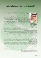 althaqafiyah_v5 - Page 6