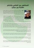 althaqafiyah_v5 - Page 7