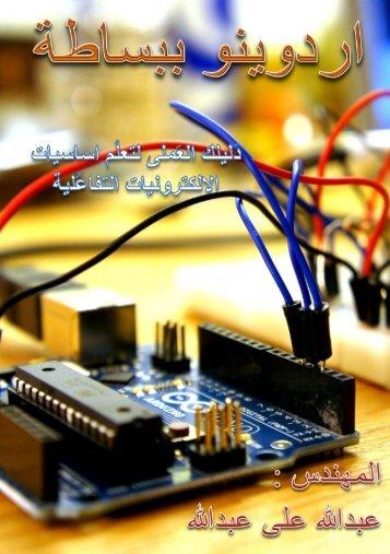 Simply Arduino