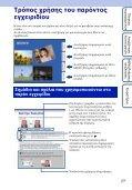Sony DSC-W190 - DSC-W190 Istruzioni per l'uso Greco - Page 2