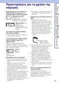 Sony DSC-W190 - DSC-W190 Istruzioni per l'uso Greco - Page 3