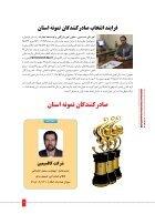 mahnameh - Page 4