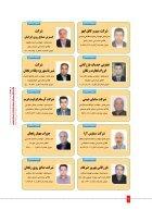 mahnameh - Page 5