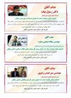 mahnameh - Page 7