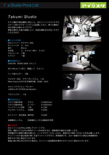 I' s Studio Price List Takumi Studio