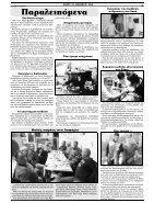 elapopsi fyllo 1341 15-12-2016 - Page 3