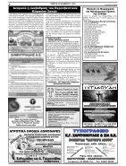 elapopsi fyllo 1341 15-12-2016 - Page 4