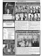 elapopsi fyllo 1341 15-12-2016 - Page 6