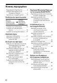 Sony HT-XT2 - HT-XT2 Istruzioni per l'uso Greco - Page 4