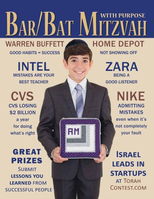 Mitzvah-Magazine 2017