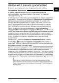 Sony VGN-CS31MR - VGN-CS31MR Guida alla risoluzione dei problemi Russo - Page 7