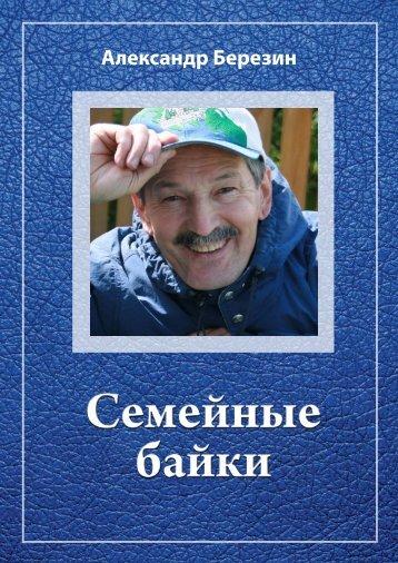 Семейные байки  Александра Березина