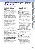 Sony DSC-HX5 - DSC-HX5 Istruzioni per l'uso Greco - Page 3