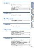 Sony DSC-HX5 - DSC-HX5 Istruzioni per l'uso Greco - Page 6