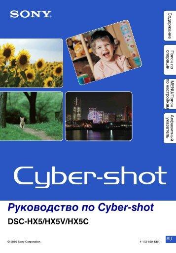 Sony DSC-HX5 - DSC-HX5 Istruzioni per l'uso Russo