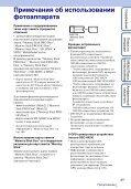 Sony DSC-HX5 - DSC-HX5 Istruzioni per l'uso Russo - Page 3