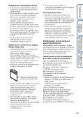 Sony DSC-HX5 - DSC-HX5 Istruzioni per l'uso Russo - Page 4
