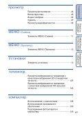 Sony DSC-HX5 - DSC-HX5 Istruzioni per l'uso Russo - Page 6