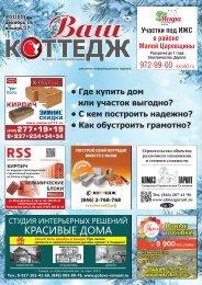 ВАШ КОТТЕДЖ  #01(01) 2016 г
