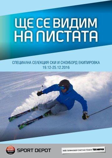 SD_Online_Brochure_December_2016_SkiSnowboard_B3_210x297mm